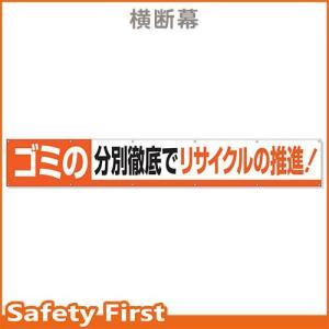 横断幕 ゴミの分別徹底でリサイクルの推進 352-13|safety-first