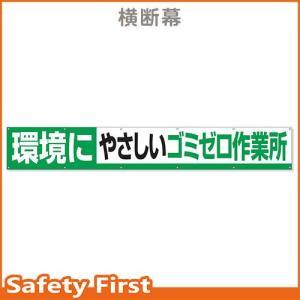 横断幕 環境にやさしいゴミゼロ作業所 352-14|safety-first