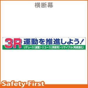 横断幕 3R運動を推進しよう! 352-15|safety-first