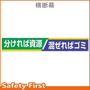 横断幕 分ければ資源 混ぜればゴミ 352-16|safety-first
