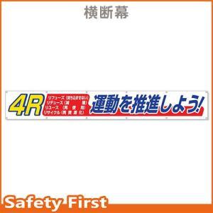 横断幕 4R運動 352-17|safety-first