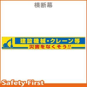横断幕 建設機械・クレーン等 352-18|safety-first