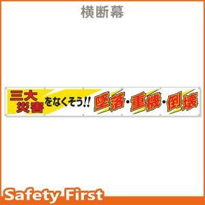 横断幕 三大災害をなくそう 352-19A|safety-first