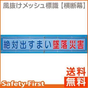 送料無料 風抜けメッシュ標識 横断幕 絶対出すまい墜落災害 352-30|safety-first