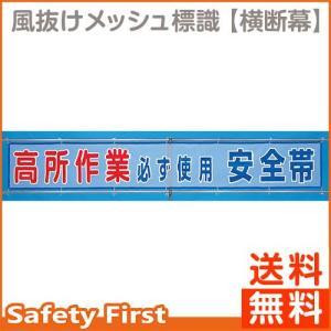 送料無料 風抜けメッシュ標識 横断幕 高所作業必ず使用安全帯 352-31|safety-first