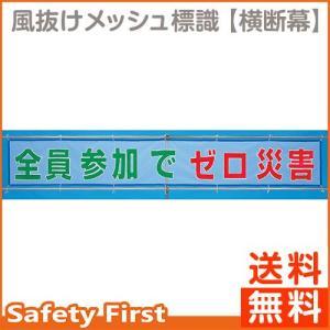 送料無料 風抜けメッシュ標識 横断幕 全員参加でゼロ災害 352-32|safety-first