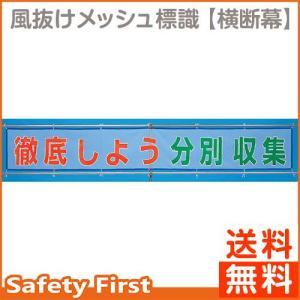 送料無料 風抜けメッシュ標識 横断幕 徹底しよう分別収集 352-33|safety-first