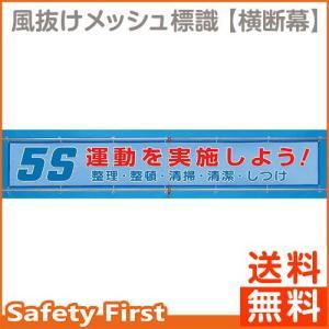 送料無料 風抜けメッシュ標識 横断幕 5S運動を実施しよう! 352-34|safety-first