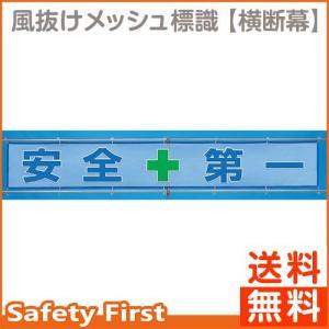 送料無料 風抜けメッシュ標識 横断幕 安全+第一 352-36|safety-first