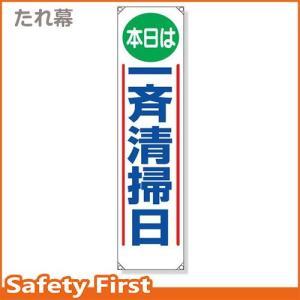 たれ幕 本日は一斉清掃日 353-01|safety-first