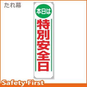 たれ幕 本日は特別安全日 353-02|safety-first