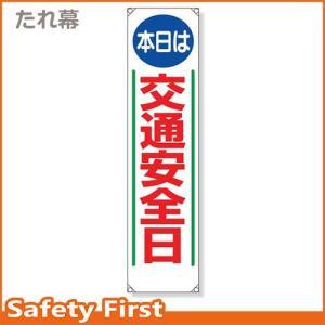 たれ幕 本日は交通安全日 353-05|safety-first
