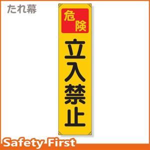 たれ幕 危険 立入禁止 353-06|safety-first