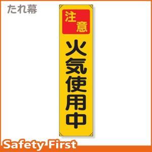 たれ幕 注意 火気使用中 353-07|safety-first