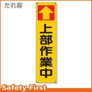 たれ幕 ↑上部作業中 353-08|safety-first