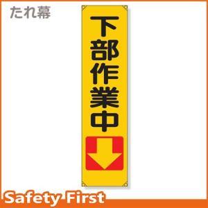 たれ幕 下部作業中↓ 353-09|safety-first