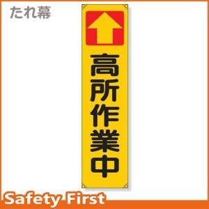 たれ幕 ↑高所作業中 353-10|safety-first