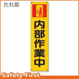たれ幕 内部作業中 353-11|safety-first