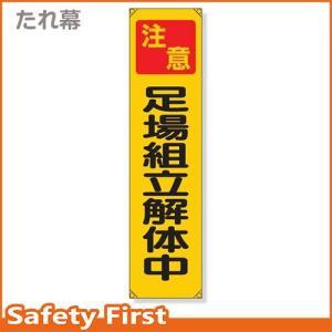 たれ幕 注意足場組立解体中 353-12|safety-first