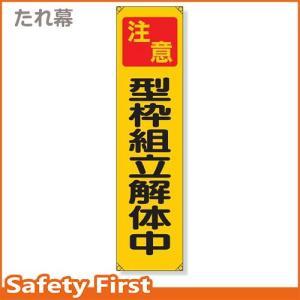 たれ幕 注意型枠組立解体中 353-13|safety-first