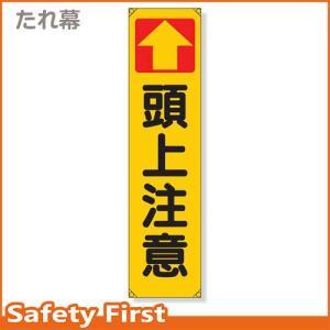 たれ幕 ↑頭上注意 353-14|safety-first