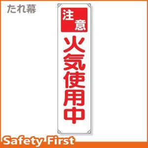 たれ幕 火気使用中 赤353-15|safety-first