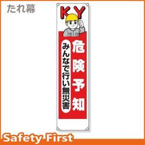 たれ幕 危険予知みんなで行い無災害 353-20A|safety-first