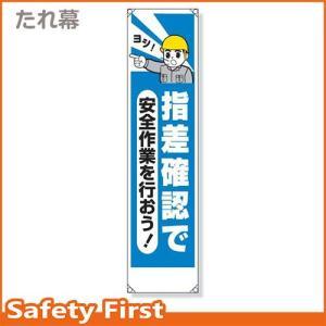たれ幕 指差確認で安全作業を行おう 353-21A|safety-first