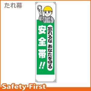 たれ幕 忘れるなあなたを守る安全帯 353-22A|safety-first