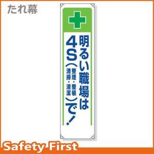 たれ幕 明るい職場は4Sで! 353-23|safety-first