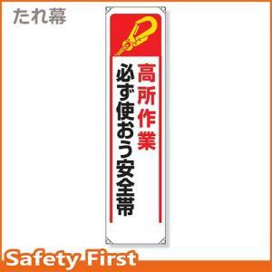 たれ幕 高所作業必ず使おう安全帯 353-24|safety-first