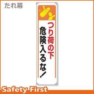 たれ幕 つり荷の下危険入るな! 353-25|safety-first