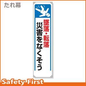 たれ幕 墜落・転落災害をなくそう 353-26|safety-first