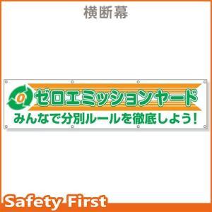横幕 ゼロエミッションヤード 354-42|safety-first
