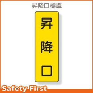 短冊型標識 昇降口 359-34|safety-first
