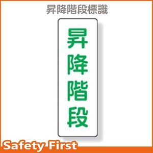 短冊型標識 昇降階段 359-88|safety-first