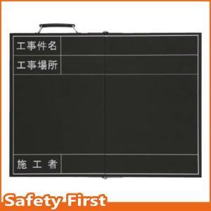 折りたたみ式撮影用黒板 373-91 safety-first