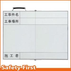 折りたたみ式撮影用ホワイトボード 373-92 safety-first