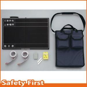 撮影用黒板セット 373-94 safety-first