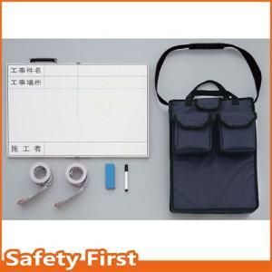 撮影用ホワイトボードセット373-95 safety-first