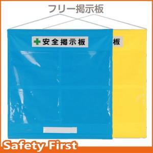 フリー掲示板A3青・黄セット464-01B_Y|safety-first