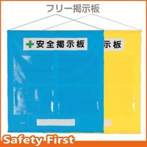 フリー掲示板A4青・黄セット464-02B_Y|safety-first