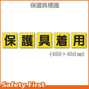 一文字看板 保護具着用 803-83|safety-first