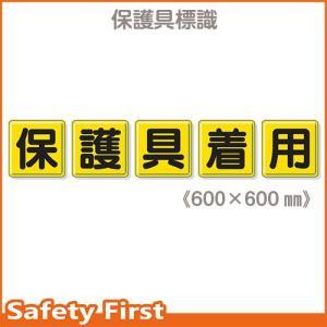一文字看板 保護具着用 803-84|safety-first