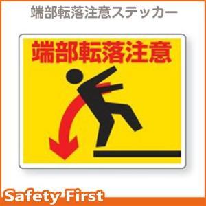 路面貼り用ステッカー端部転落注意 819-92|safety-first