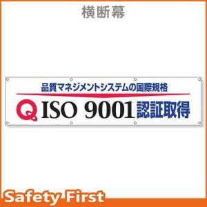 横断幕 ISO9001認証取得 822-17|safety-first