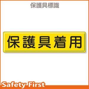 指導標識 保護具着用 832-93|safety-first