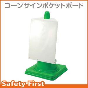 コーンサインポケットボード A3タテ 834-471|safety-first
