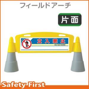 フィールドアーチ 片面表示 立入禁止 865-201|safety-first