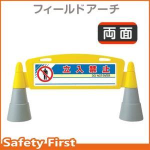 フィールドアーチ 両面表示 立入禁止 865-202|safety-first